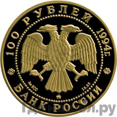 Реверс 100 рублей 1994 года ММД Россия и мировая культура В.В. Кандинский
