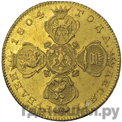 Аверс 10 рублей 1804 года СПБ ХЛ
