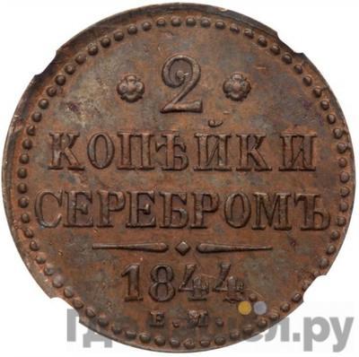 Аверс 2 копейки 1844 года ЕМ