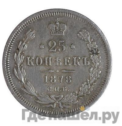 25 копеек 1878 года СПБ НФ  «4» в 1/4 повернута на 90 градусов