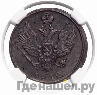 2 копейки 1812 года КМ  Орел «Тетерев»