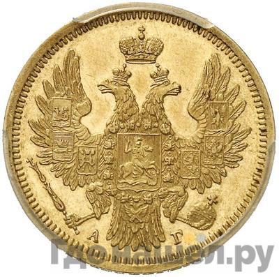 Реверс 5 рублей 1852 года СПБ АГ