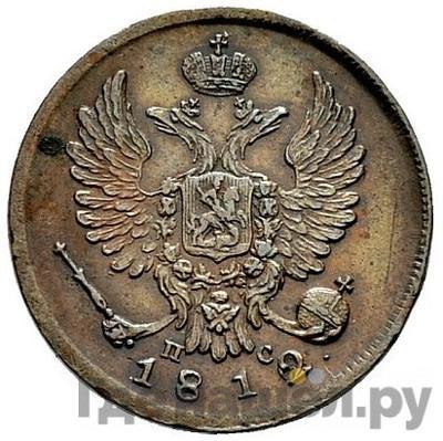 Деньга 1812 года СПБ ПС