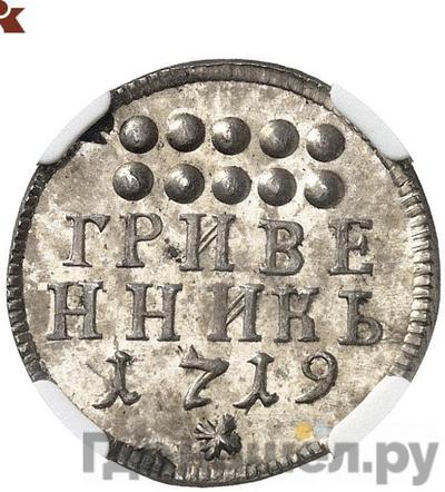 Аверс Гривенник 1719 года     Новодел