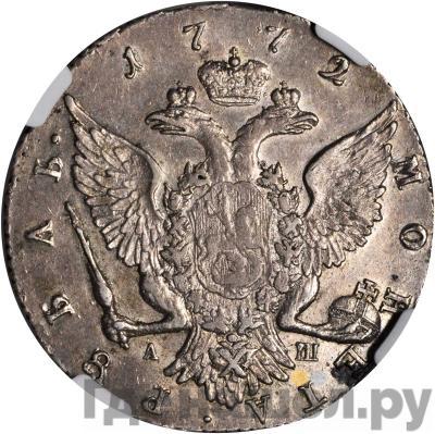 Реверс 1 рубль 1772 года СПБ TI АШ