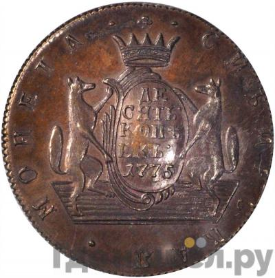 Реверс 10 копеек 1775 года КМ Сибирская монета