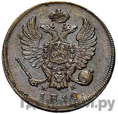 Аверс Деньга 1810 года ИМ МК