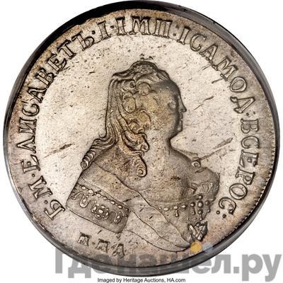 Аверс 1 рубль 1754 года ММД МБ
