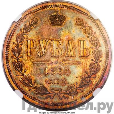 Аверс 1 рубль 1866 года СПБ НФ