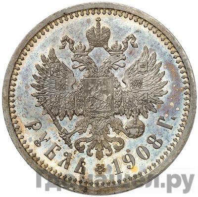 Реверс 1 рубль 1908 года ЭБ