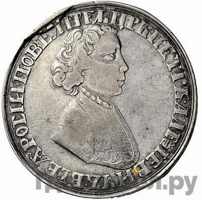 Аверс 1 рубль 1704 года    Чеканен в кольце, орел особого рисунка