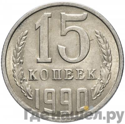 Аверс 15 копеек 1990 года