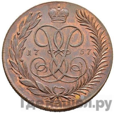 Аверс 5 копеек 1757 года СПМ