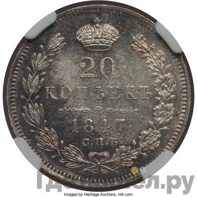 Аверс 20 копеек 1847 года СПБ ПА