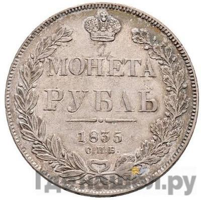 Аверс 1 рубль 1835 года СПБ НГ