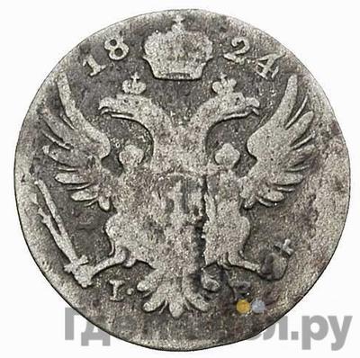 5 грошей 1824 года IВ Для Польши