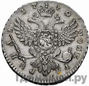 Реверс 1 рубль 1740 года СПБ Пробный