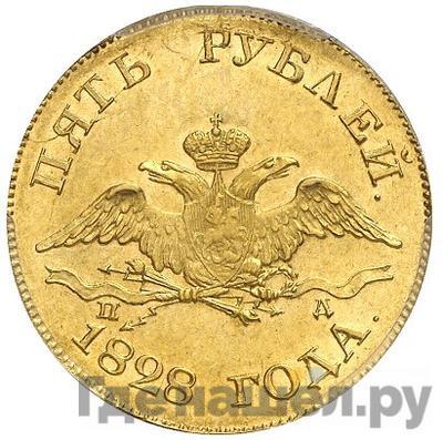 Реверс 5 рублей 1828 года СПБ ПД