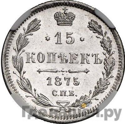 15 копеек 1875 года СПБ НI