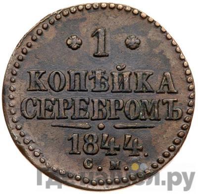 Аверс 1 копейка 1844 года СМ