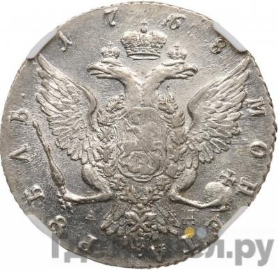 Реверс 1 рубль 1768 года СПБ TI АШ