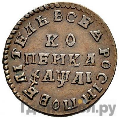 Аверс 1 копейка 1711 года МД