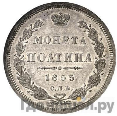 Аверс Полтина 1855 года СПБ НI
