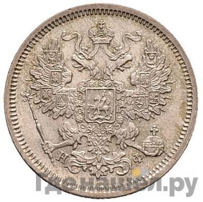 Реверс 20 копеек 1865 года СПБ НФ
