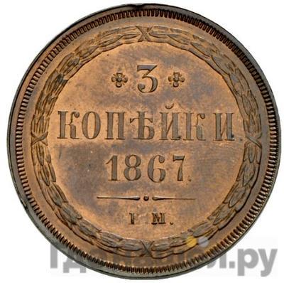 Аверс 3 копейки 1867 года ЕМ Старый тип