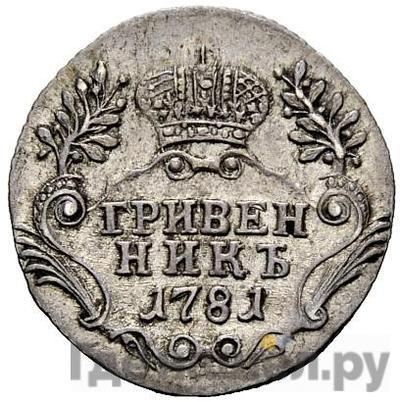 Реверс Гривенник 1781 года СПБ