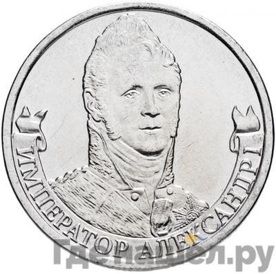 Аверс 2 рубля 2012 года ММД Полководцы 1812 Император Александр I