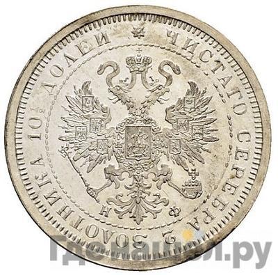 Реверс Полтина 1879 года СПБ НФ