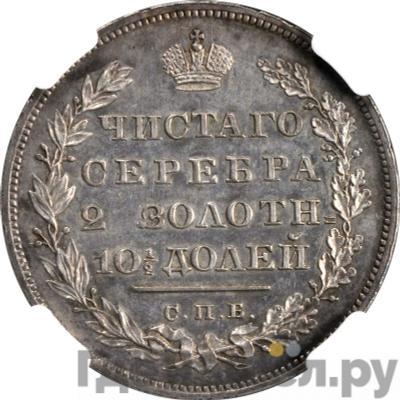 Аверс Полтина 1831 года СПБ НГ