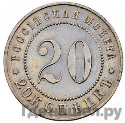 20 копеек 1911 года ЭБ Пробные Дата под орлом