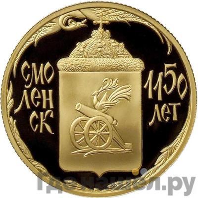 Аверс 50 рублей 2013 года ММД Смоленск 1150 лет