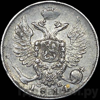 10 копеек 1814 года СПБ СП