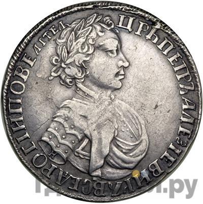 Аверс Полуполтинник 1705 года Н