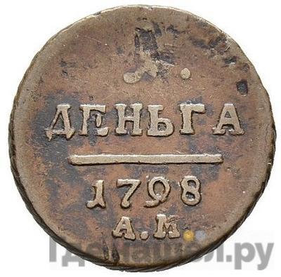 Аверс Деньга 1798 года АМ