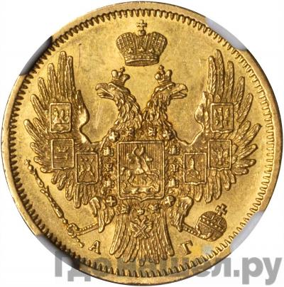 Реверс 5 рублей 1849 года СПБ АГ