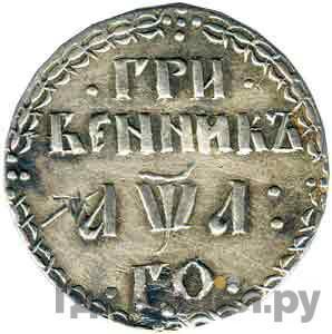 Аверс Гривенник 1701 года   Орел больше ГРИ/ВЕННИКЪ, АWА, без ободка