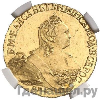 Аверс 5 рублей 1758 года СПБ