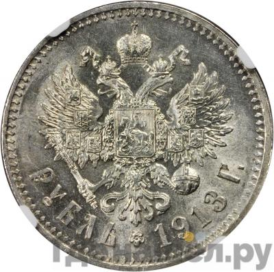 Реверс 1 рубль 1913 года ЭБ