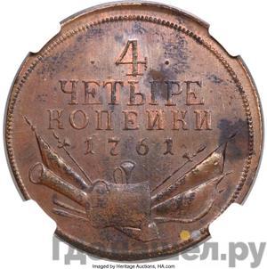 Аверс 4 копейки 1761 года  Пробные