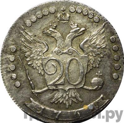 Реверс 20 копеек 1764 года ММД