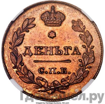 Аверс Деньга 1828 года СПБ Пробная