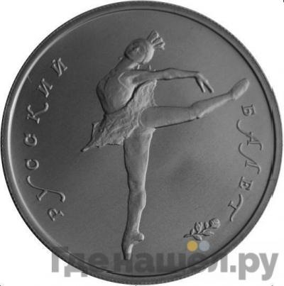Аверс 5 рублей 1994 года ЛМД Русский балет