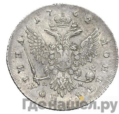 Реверс Полтина 1762 года ММД ДМ Екатерины 2