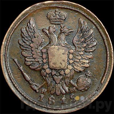 1 копейка 1815 года ЕМ НМ   Широкая корона