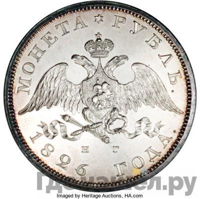 Реверс 1 рубль 1826 года СПБ НГ Крылья вниз