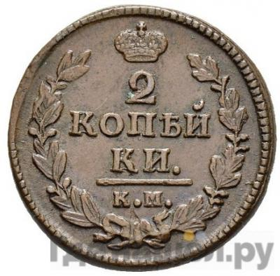 Аверс 2 копейки 1828 года КМ АМ